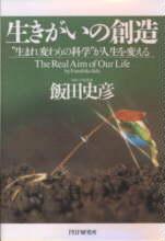 飯田史彦氏の「生きがい」シリーズの第一巻
