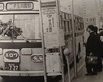 当時のバス