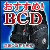 おすすめダイビング器材 BCD