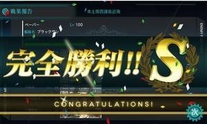 2014夏イベ完全勝利2