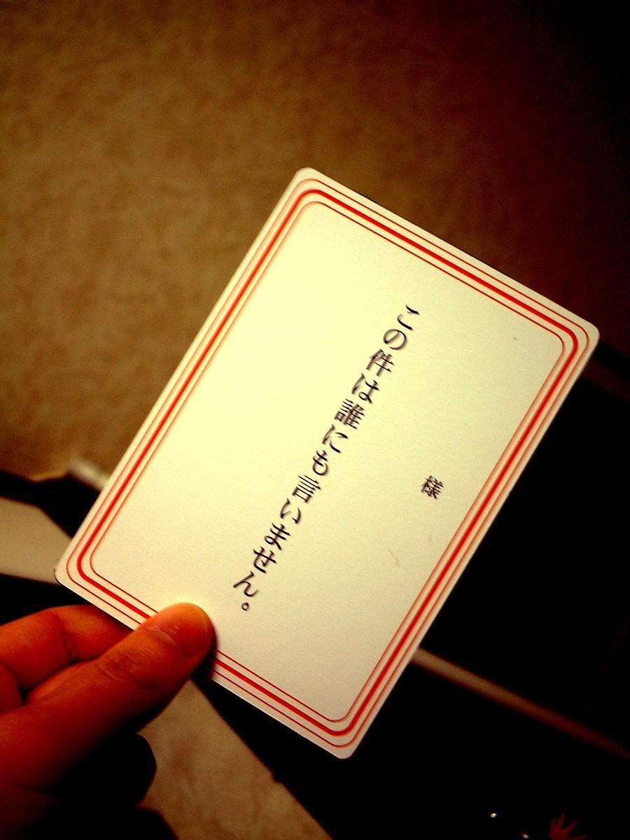 誰 に も 言い ませ ん よ カード