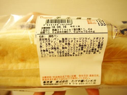 P4151524