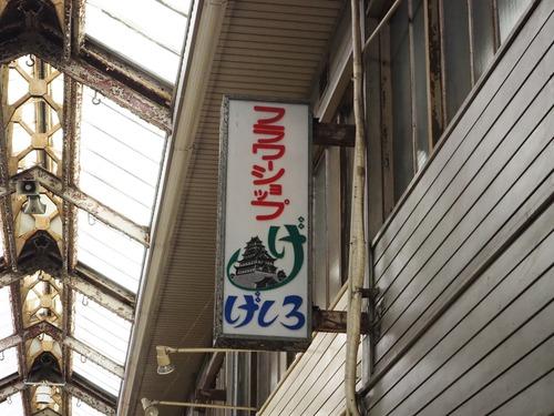 P6067815