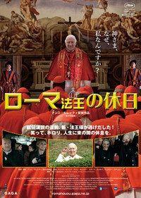 ローマ法王の休日、タイトル