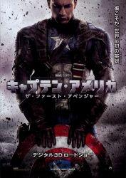 キャプテン・アメリカ、タイトル