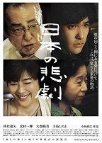 日本の悲劇、7