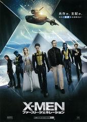 X−MEN、タイトル