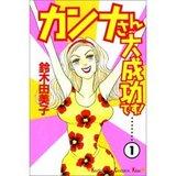 鈴木由美子の漫画