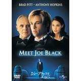 ジョー・ブラック