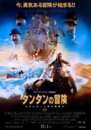タンタンの冒険/ユニコン号の秘密3D