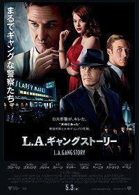 L.A.ギャング・ストーリー