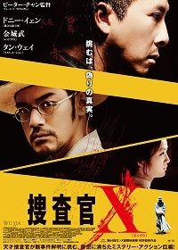 捜査官X、タイトル
