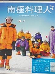 南極のタイトル