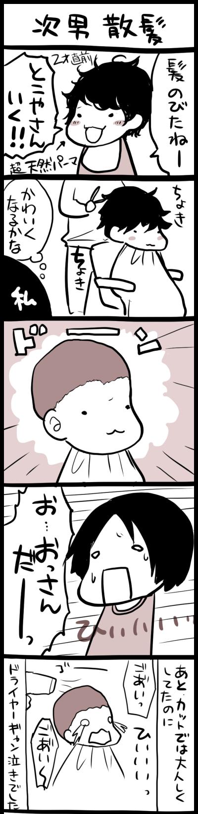 散髪おっさん