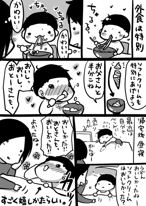 ソフトクリーム息子_001