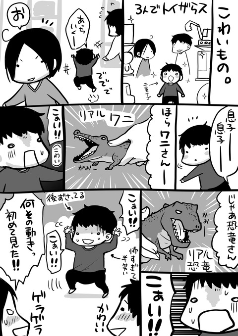 朝輝トイザらスで恐怖_001