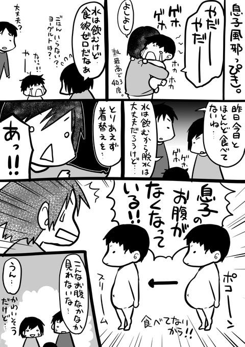 朝輝風邪漫画_001