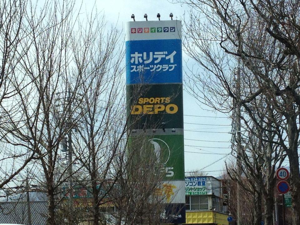 スポーツ デポ 松本