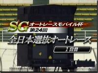 24回全日本選抜