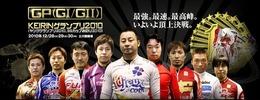 KEIRINグランプリ2010|立川競輪場_