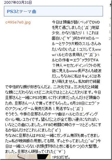 めえこぶろぐ⊂(゚Д゚)⊃-PS3とテーマ曲 - livedoor Blog(ブログ)