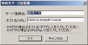 宮崎大学01