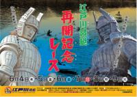 江戸川競艇