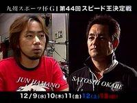 44回スピード王01