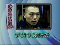 東小野01