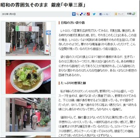 朝日新聞デジタル:昭和の雰囲気そのまま 銀座「中華三原」