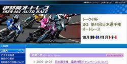 伊勢崎オートレース(旧)
