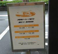 バス停02