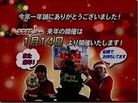 船橋クリスマス