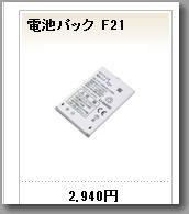F12C電池