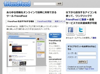 FriendFeed01