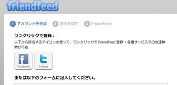 FriendFeed - アカウントを作成