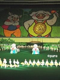 144_アリラン祭(マスゲーム)