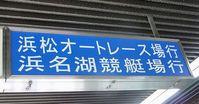 浜松オート行き