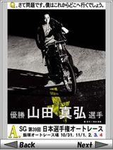 第39回日本選手権