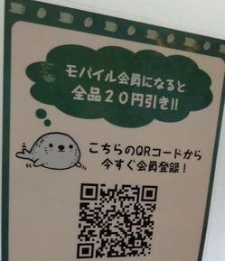 20円引き