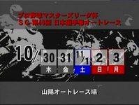 40回日本選手権