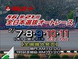 全日本選抜03