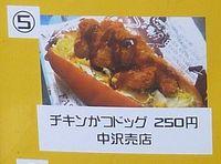 チキンかつドッグ250円