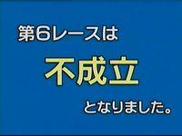 浜松オート06