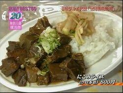 にこみライス(クロ多め)