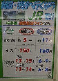 JRポスター