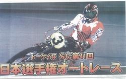 伊勢崎01