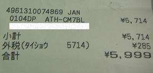 ATH-CM7 2