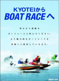 BOAT RACE「KYOTEIからBOAT RACEへ」