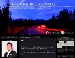 大阪プロレス会長 阪上雄司 〜なにわの繁盛請負人〜-朗報 - livedoor Blog(ブログ)